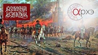Николай Промыслов: Война 1812 года – первая информационная