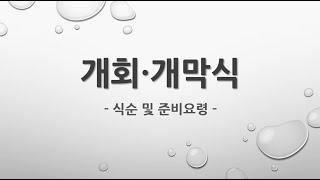 [ M ] 체육대회 개회식, 개막식 행사 가이드(식순 …