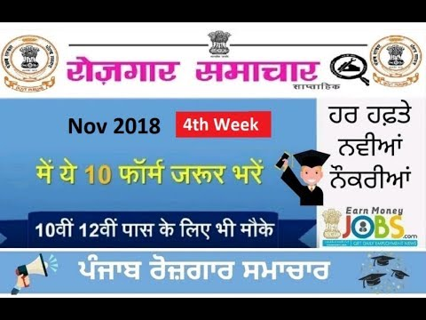 Nov 4th Week ਰੋਜ਼ਗਾਰ ਸਮਾਚਾਰ || Punjab Govt Jobs Nov 2018 | ਪੰਜਾਬ ਸਰਕਾਰੀ ਨੌਕਰੀ 2018