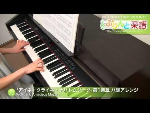 アイネ・クライネ・ナハトムジーク 第1楽章 Wolfgang Amadeus Mozart