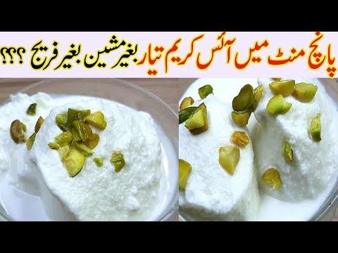 پانچ منٹ میں آئسکریم تیارکریں I Homemade Ice Cream In 5 Minutes I Ice Cream Asan Banane Ka Tarika I