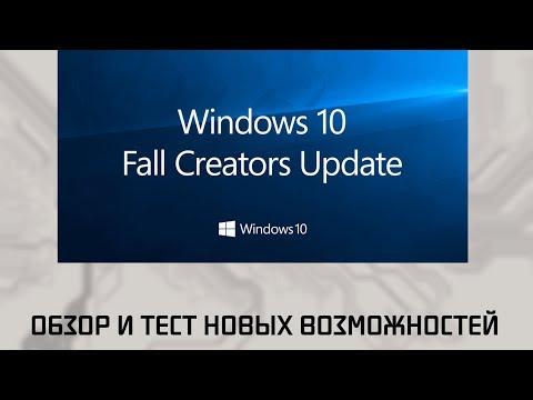 Windows 10 Fall Creators Update | Обзор новых функций.