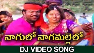 Nagulo Nagamallelo Dj Hit Video Song | Folk Special Songs | Disco Recording Company