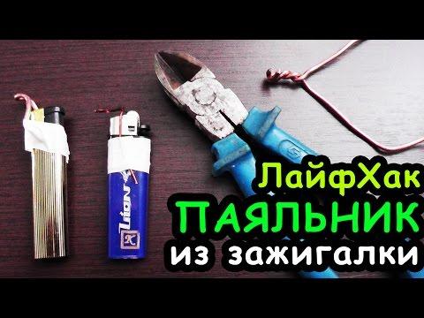 ЛайфХак / Мини ПАЯЛЬНИК из ЗАЖИГАЛКИ СВОИМИ РУКАМИ