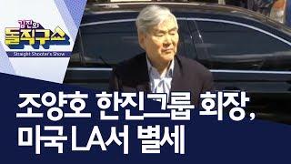조양호 한진그룹 회장, 미국 LA서 별세 | 김진의 돌직구쇼