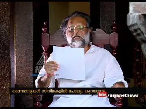 Kaithapram Damodaran Namboothiri Sharing Onam Memories  with asianet News