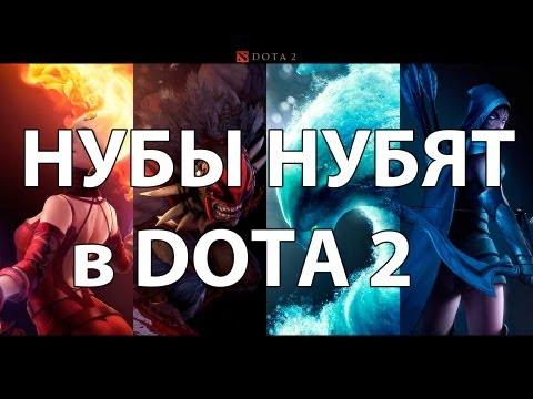 видео: dota 2 - Нубы нубят. Кирилл Орешкин отжигает! (ОСТОРОЖНО - МАТ! 18+) ) via mmorpg.su