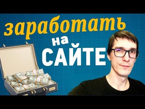 Как создать сайт для заработка денег и заработать на нем деньги