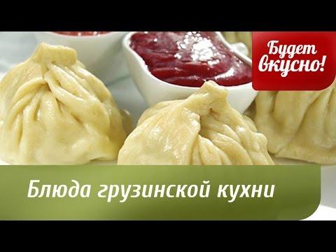 Будет вкусно 16/01/2015 Блюда грузинской кухни. GuberniaTV без регистрации и смс