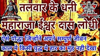 Maharaj Ishwar das Lodhi/महाराजा ईश्वरदास लोधी/ऐसे लोधी क्षत्रिय यौद्धा जो कभी कोई युद्ध नही हारे