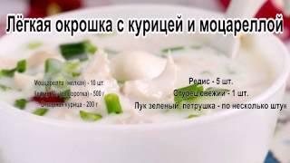 Вкусный куриный суп.Лёгкая окрошка с курицей и моцареллой