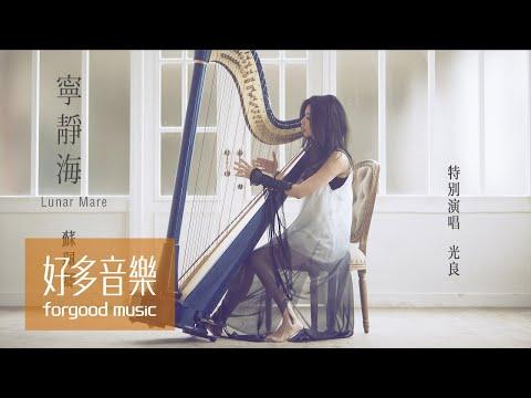 蘇珮卿 Paige Su【 寧靜海 Lunar Mare 】Official Music Video
