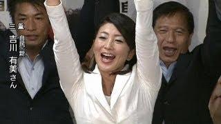 【参院選】三重で自民党の吉川有美氏(新)が当選(13/07/21)
