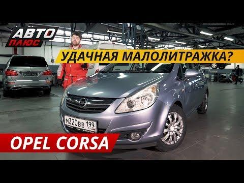 Надежная иномарка за 400? Opel Corsa D | Подержанные автомобили