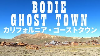 [アメリカドライブ] Bodie State Historic Park -Ghost Town-  ボーディー・ゴーストタウン ゴールドラッシュに湧いた町のその後の姿とは