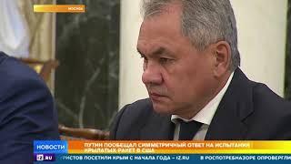 Путин пообещал симметричный ответ на испытания США