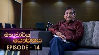 Mahacharya Yauvanaya | Episode 14 - 12th May 2018