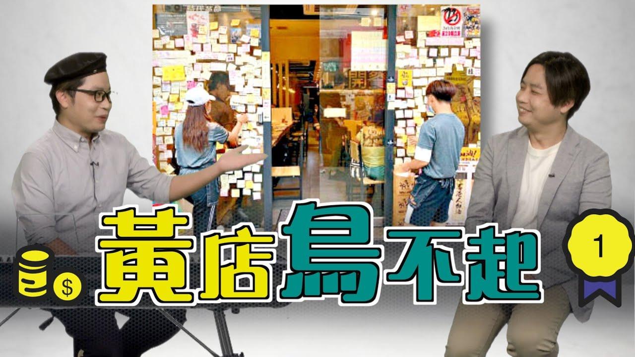 Download 【on.cc東網】東網評論:黃人不識經濟圈 自尋死路搵窿捐