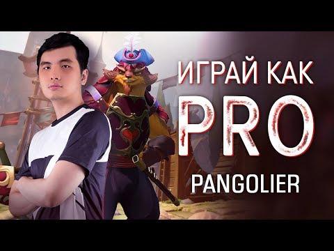 видео: Играй как pro: pangolier