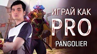 Играй как PRO: Pangolier