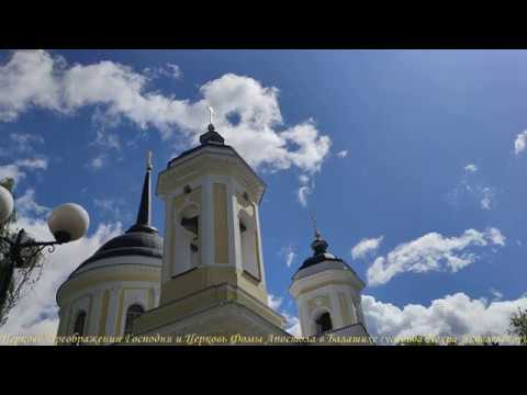 Церковь Преображения Господня и Церковь Фомы Апостола в Балашихе (усадьба Пехра-Яковлевское).