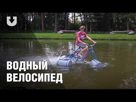 Водный велосипед своими  руками: мальчишка из Гродно гоняет по озеру
