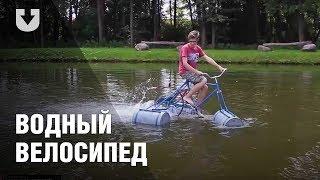 Водный велосипед своими  руками: мальчишка из Гродно гоняет по озеру(Просмотрев в интернете различные ролики и найдя несколько инструкций, мальчик решил соорудить свою собств..., 2016-07-28T12:32:56.000Z)