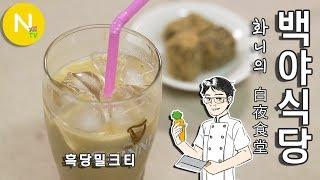 [화니의 백야식당] 흑당밀크티 / Black Sugar…