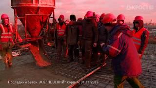 Последний бетон. ЖК ''НЕВСКИЙ'' корп.4 (01.11.2017)
