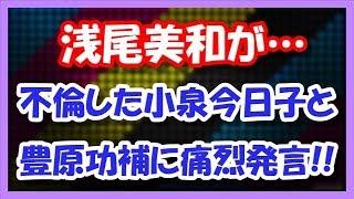 浅尾美和、不倫した小泉今日子と豊原功補にまさかの痛烈発言!! 少年隊...