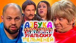 Азбука Уральских пельменей - Э Уральские пельмени