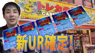 ドラゴンボールヒーローズ【新UR確定クジ】買ってみた結果wwww thumbnail