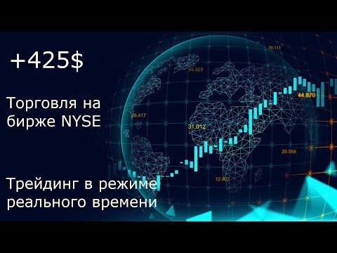 Живая торговля на бирже NYSE / Трейдинг от уровня / +425$