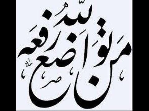 خطوط عربية مزخرفة