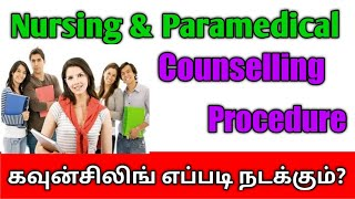 TN Nursing Admission & Counselling 2020   Paramedical Admission 2020   Counselling Procedure tamil