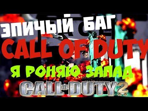 Эпичный баг Call Of Duty 2 ФЕЙС МОНТАЖ ГОВОРЯЩИЕ МЕРТВЕЦЫ