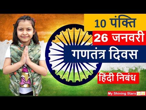 10-lines-on-republic-day-in-hindi-|-गणतंत्र-दिवस-पर-निबंध-हिंदी-में-|-republic-day-short-essay-2021