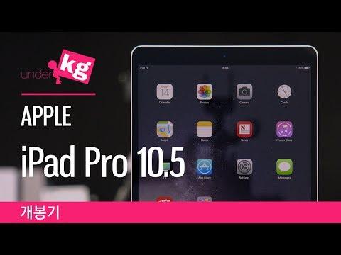 애플 아이패드 프로 10.5 개봉기 [4K]