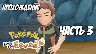 [Pokemon Let's Go Eevee] Прохождение, часть 3 - Сражение с Броком
