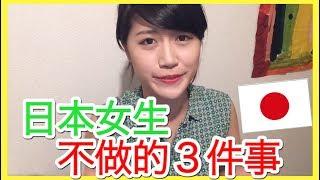 日本女生絕對不做的3件事|日本人女性がしない3つの事|MaoMaoTV|3 things Japanese girls would NEVER do|Japan|日本人女性が絶対しない3つの事