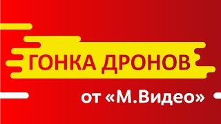 Финал «Гонки Дронов» от «М.Видео»