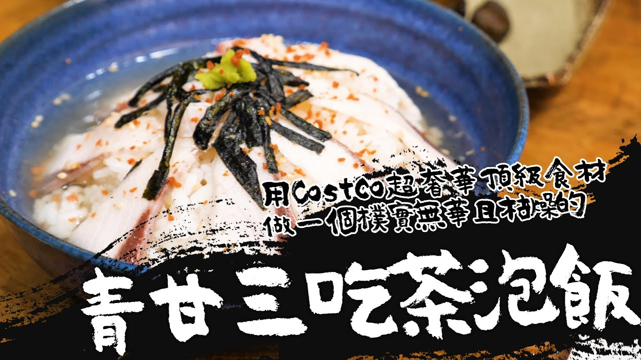 用Costco 青甘做一個樸實無華且枯燥的青甘茶泡飯|波波大叔|