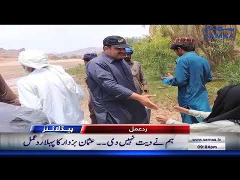 Samaa Headlines | 9 PM | SAMAA TV | 18 August 2018
