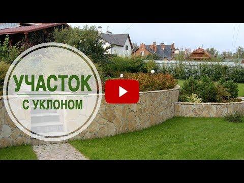Видео Участок с уклоном. ландшафтный дизайн