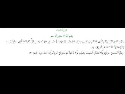 SURAH AN-NISA #AYAT 1-2: 23rd October 2019