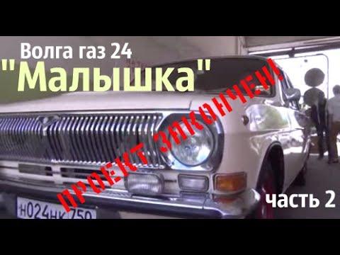 Волга газ 24