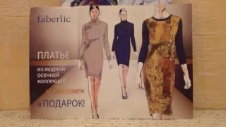 NEW!!! Faberlic подарит вам платье из новой коллекции!!!(Спасибо за просмотр, подписку и лайки! Зарегистрируйтесь в Компании Faberlic по этой ссылке: https://faberlic.com/register?spons..., 2016-06-15T23:59:18.000Z)
