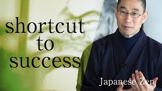 A shortcut to success|脚下照顧 [Japanese Zen master lessons]
