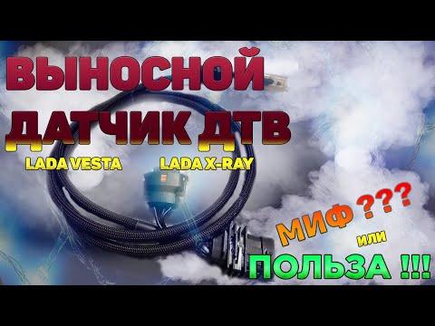 Миф или польза выносного датчика ДТВ на Лада Веста, ХРей