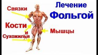 Лечение фольгой. Как лечить кости, сухожилия и связки.Терапия для поврежденных связок, мышц и костей